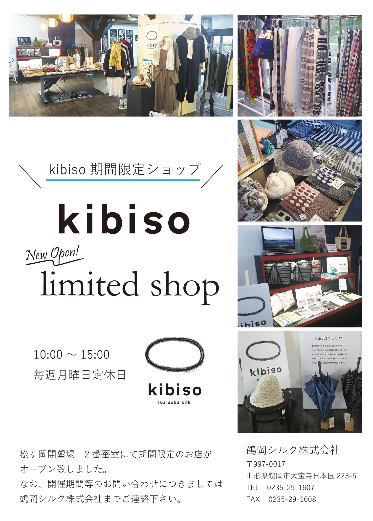 kibiso limited shopオープン